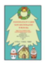 クリスマスキッズコンサート2019チラシ_page-0001 (1).jpg