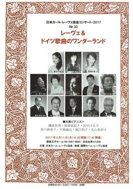 レーヴェ協会コンサートチラシ表.jpg
