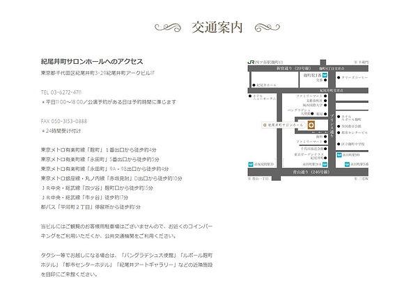 紀尾井町サロンホールアクセス.jpg