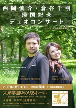 2017年9月3日帰国記念デュオコンサートチラシ表面.jpg