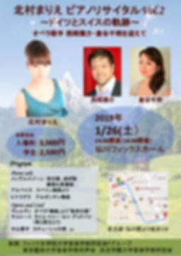 北村まりえチラ表.jpg