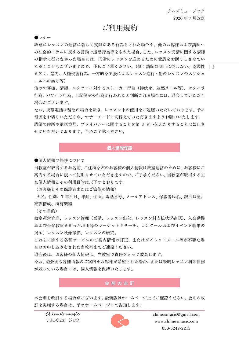 Chimusmusic利用規約_page-0003.jpg