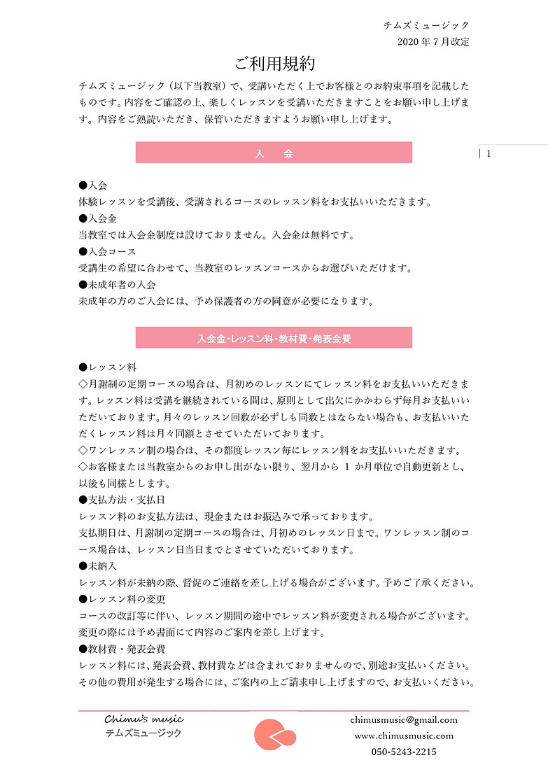 Chimusmusic利用規約_page-0001.jpg