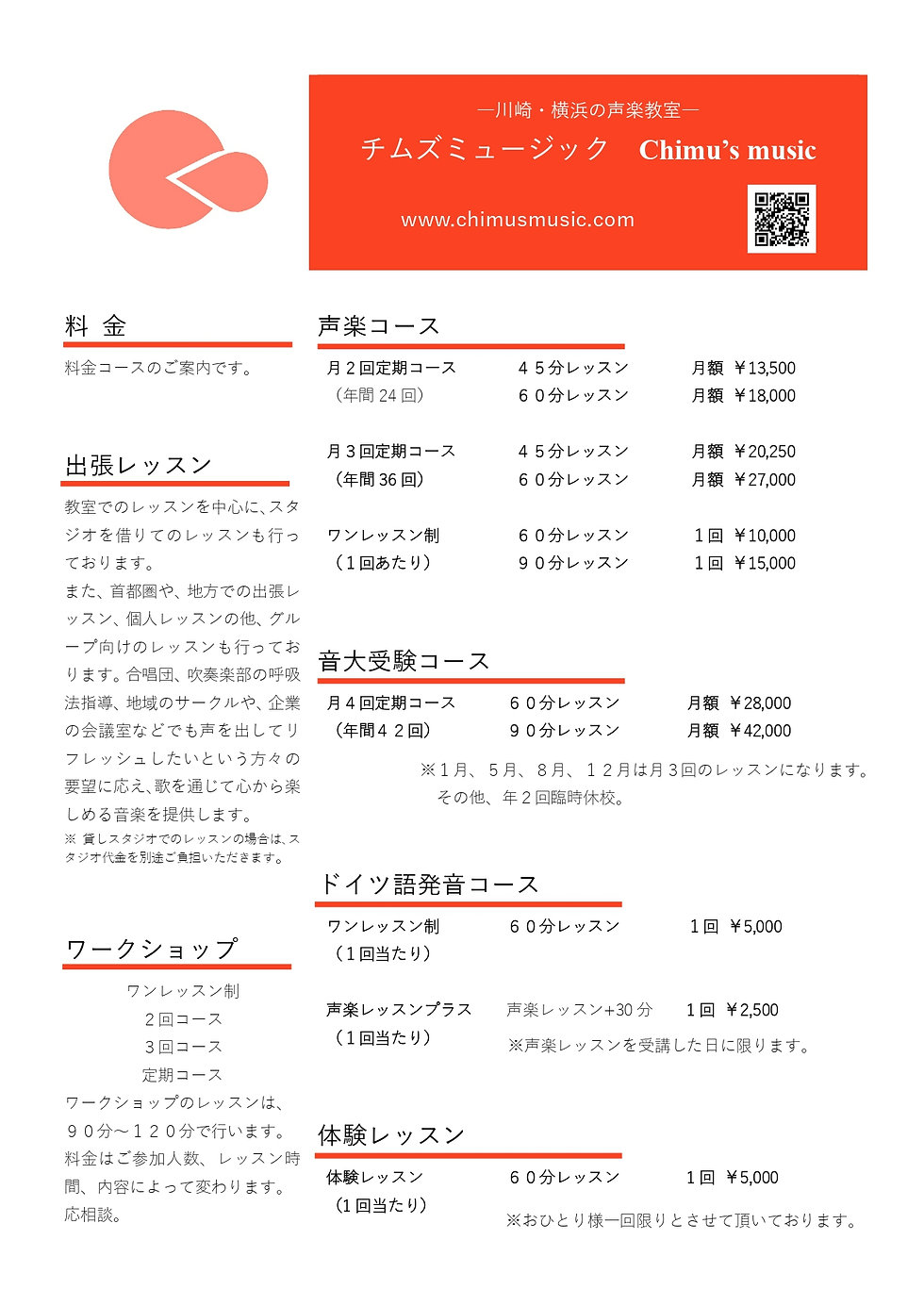 Chimu's music料金表2020_page-0001.jpg