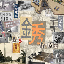 It_s 銹 time