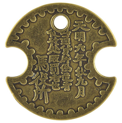 Feng Shui coin For Business and Good luck