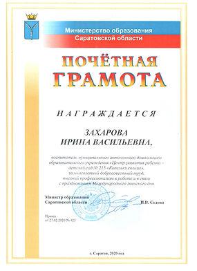 Захарова Министерство.jpg