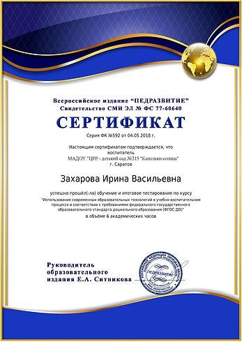 Сертификат Курсы 1.jpg
