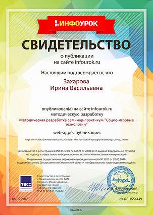 Свидетельство проекта infourok.ru №15544