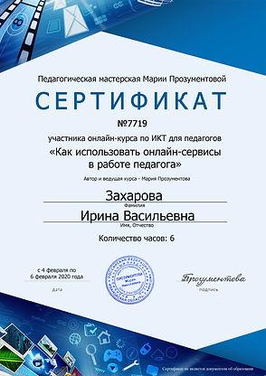 Ирина Васильевна.jpg