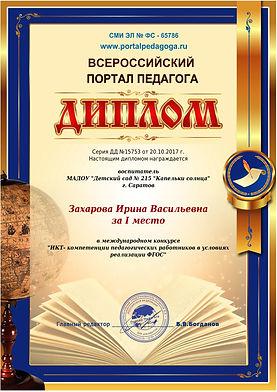 Диплом Захарова ИВ.jpeg