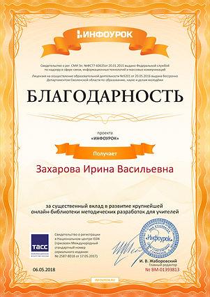 Свидетельство проекта infourok.ru №13938