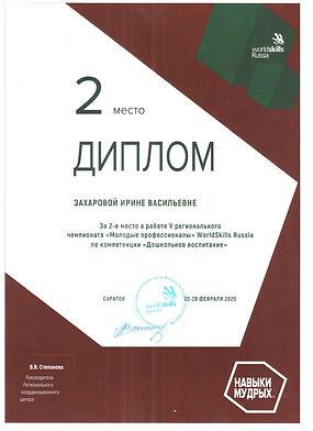 Захарова.jpg