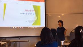 """2019년 몬트리올 한인학교 김명희 교수 초청 """"이해하는 한국어"""" 특강 개최"""
