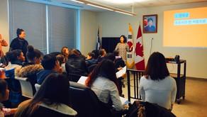 몬트리올 총영사관 방문 현장학습