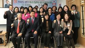 2018 상반기 캐나다 한글학교 교장 및 대표교사 연수회 개최