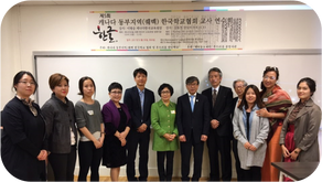 제 5회 캐나다 동부지역(퀘벡) 한국학교협회 교사 연수회