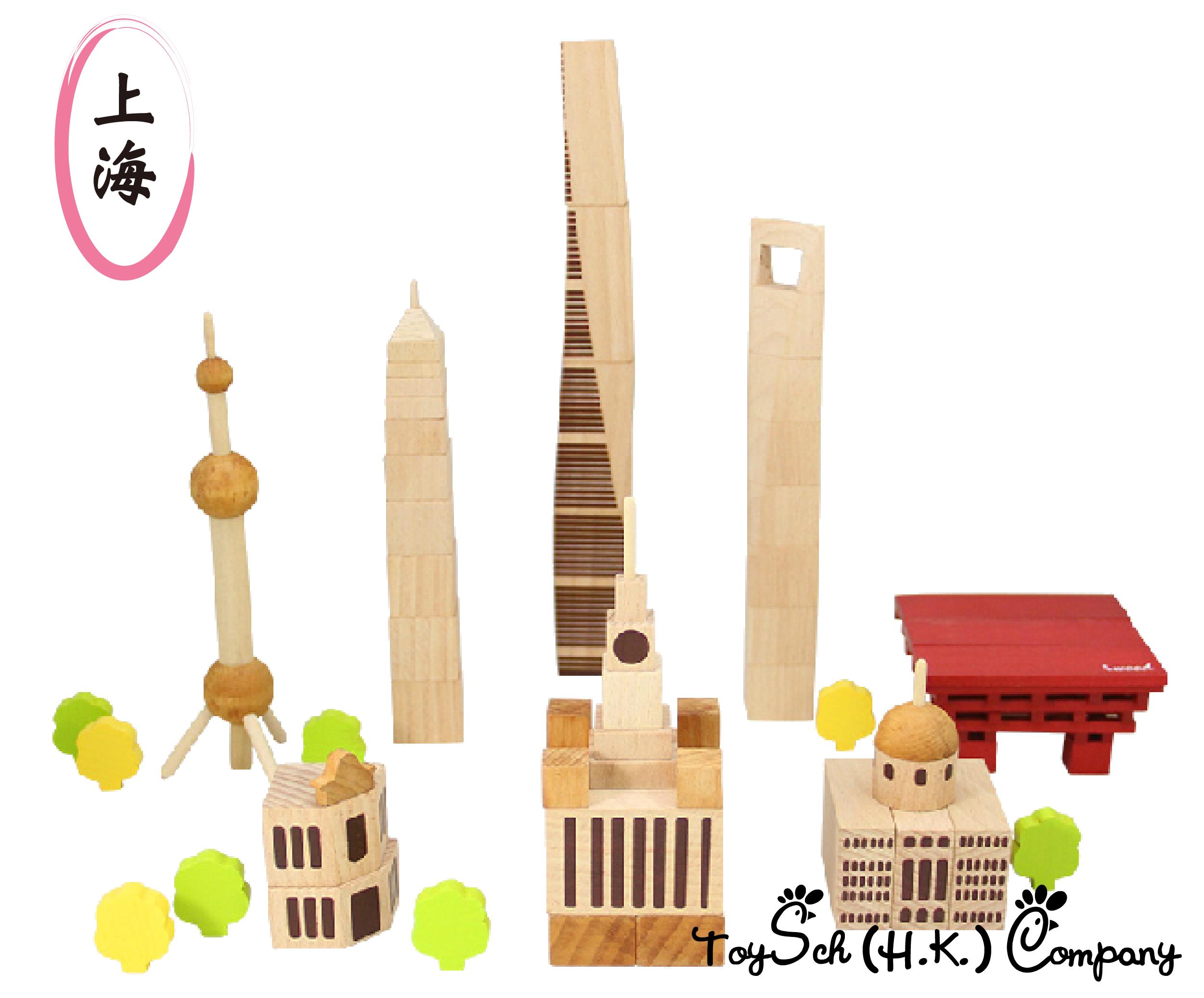 城市積木-上海
