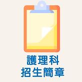 護理科招生簡章.png