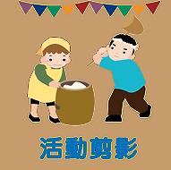 活動剪影.png