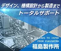 banner fukushima2 336x280.webp