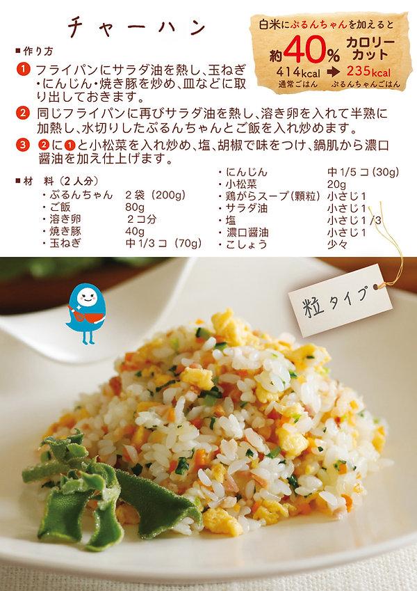 TSUBU_yakimeshi.jpg