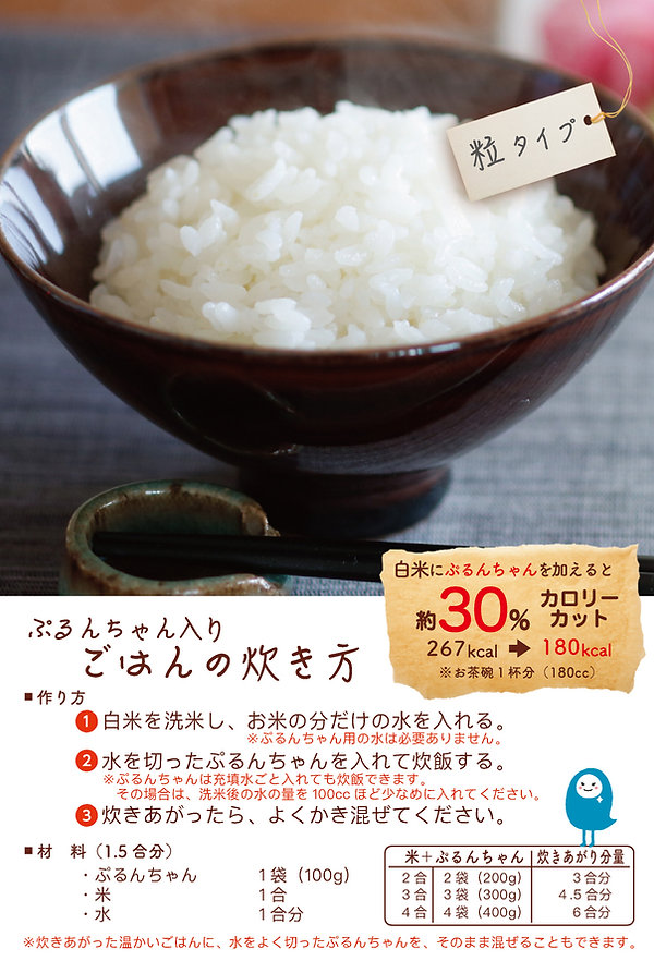 TSUBU_gohan.jpg
