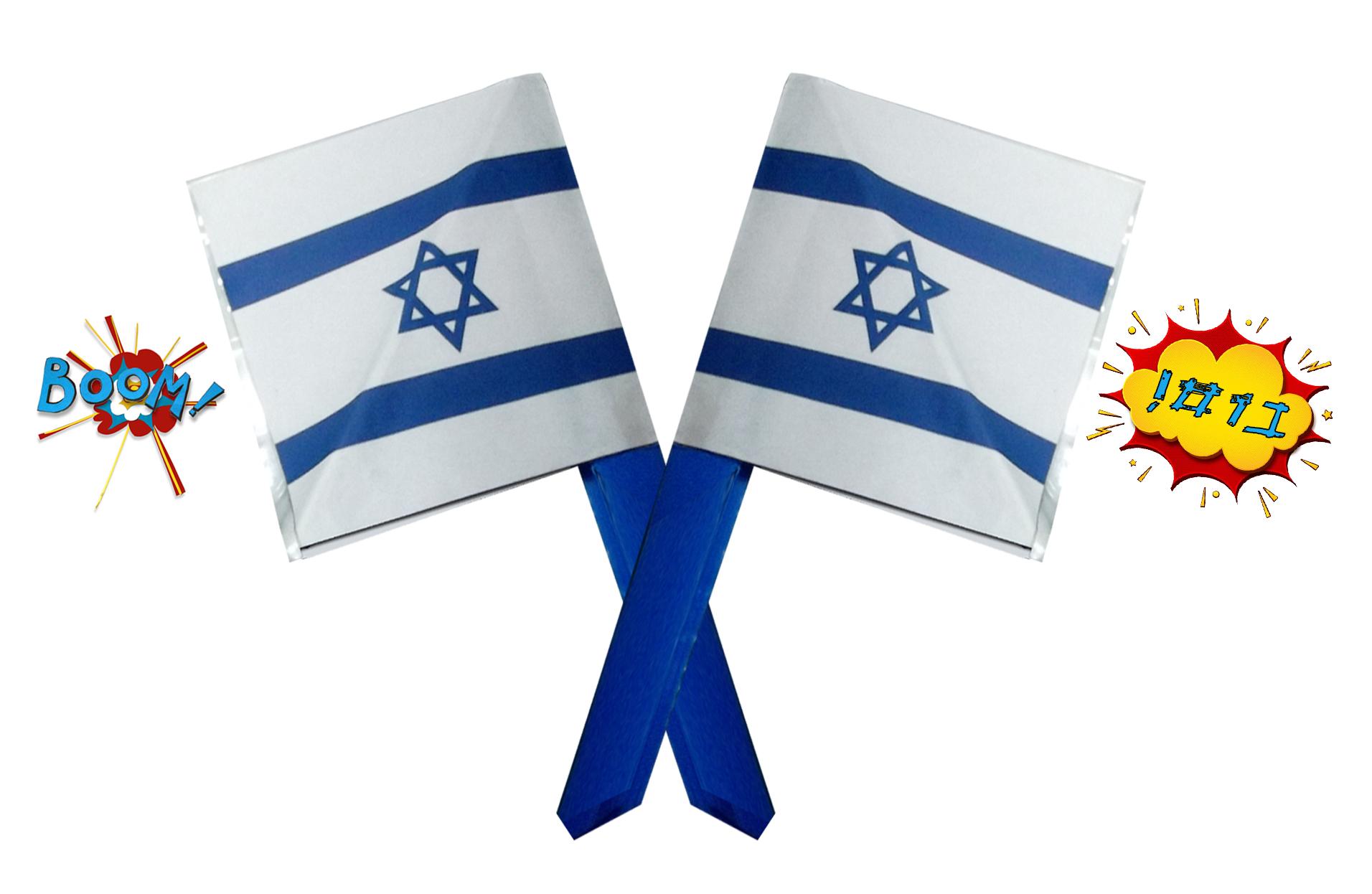 מתנות ישראליות - דגל בום