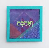 מתנות ישראליות - ואהבת - פיטר פן פטנטים