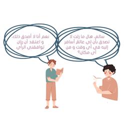 عباس و سالم