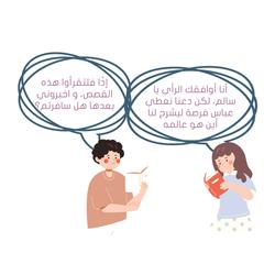 رزان و عباس