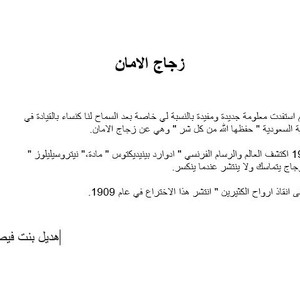 هديل بنت فيصل العنزي