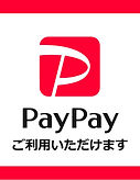 PayPay_2rinkan.jpg