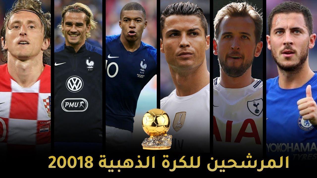 تعرف على ترتيب المرشحين لقائمة الكرة الذهبية 2018