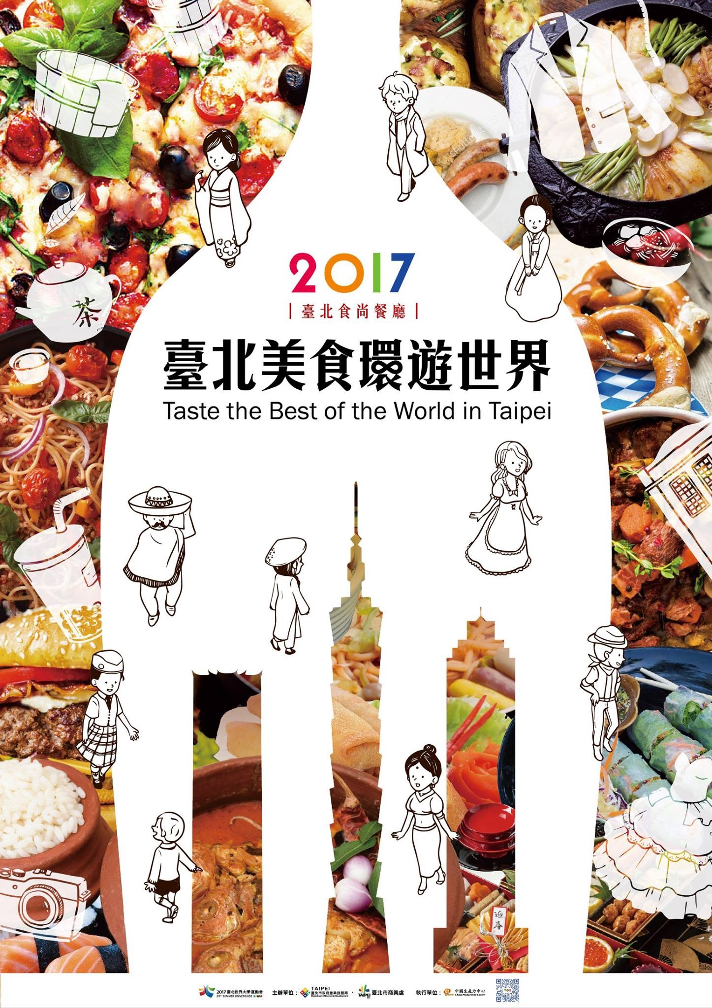 2017 Taste the Best Of the world in Taipei