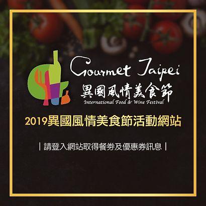 2019 Gourmet Taipei