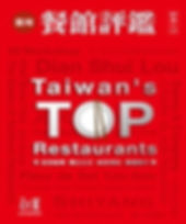 Taiwan's Top Restaurants