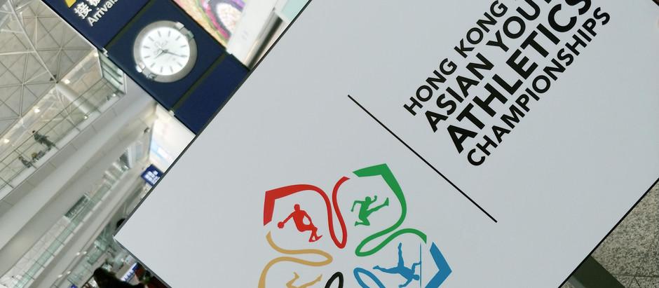 亞洲少年田徑錦標賽2019