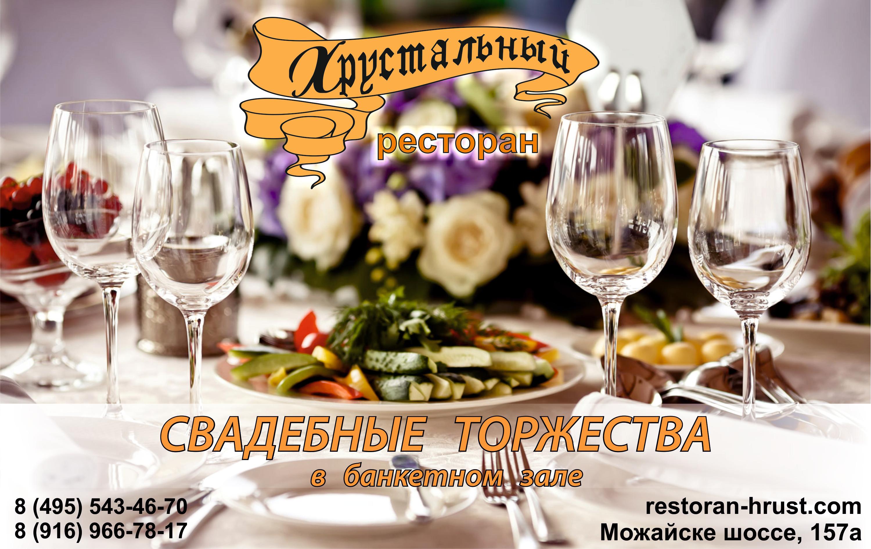 Свадебные торжества в Одинцово