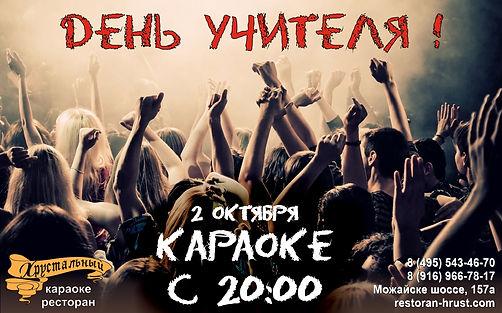 День учителя в Одинцово
