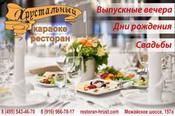 Фуршеты в Одинцово - Хрустальный