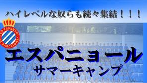⭐️スペインサマーキャンプ【エスパニョールキャンプ】