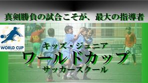 ⭐️本場スペインのサッカーキャンプ参加へ  企画第2弾 アカデミー•ワールドカップ