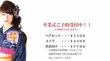 2020年度卒業式 ヘアセット&メイク&袴着付け ご予約受付中