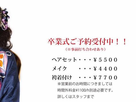 2021年度卒業式 ヘアセット&メイク&袴着付け ご予約受付中