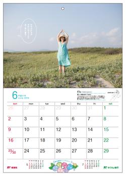 ゆうちょカレンダー