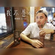 我不是神 by JAY CHUA Singer 蔡戔倡歌手