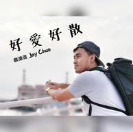 好爱好散 by JAY CHUA Singer 蔡戔倡歌手