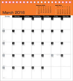 Calendar March Date Page 2016