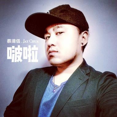啵啦 _Kiss It Ft. by JAY CHUA Singer 蔡戔倡歌手 4x4